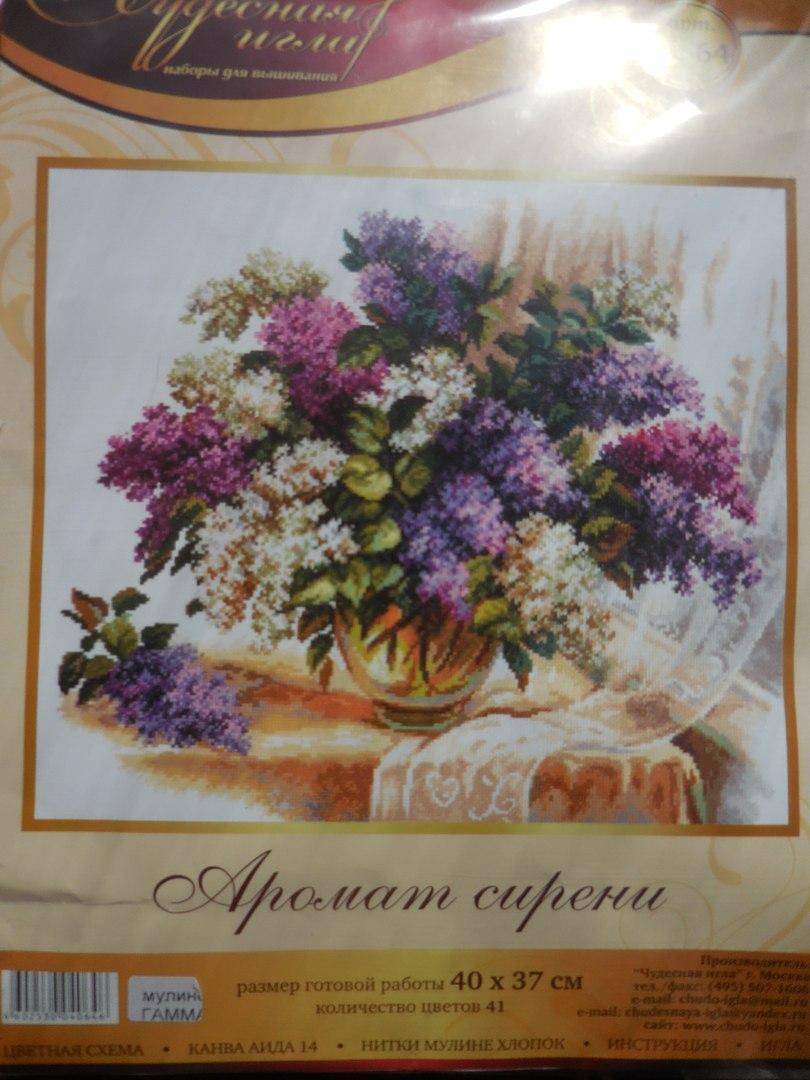 Вышивка аромат сирени чудесная игла отзывы