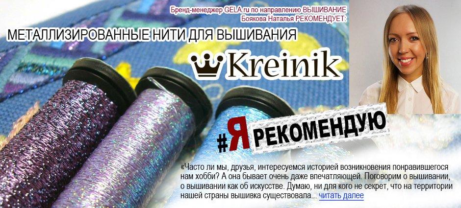 Портал GELA.ru РЕКОМЕНДУЕТ