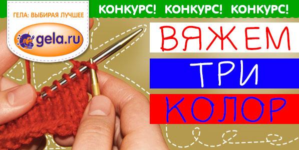 """Конкурс """"Вяжем ТРИКОЛОР"""""""